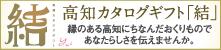 高知ギフトカタログ結(ゆい)