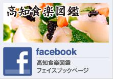 高知食楽図鑑フェイスブックページ