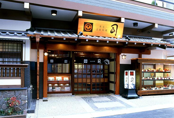 土佐料理 司 高知本店 | 高知県の観光情報ガイド「よさこいネット」